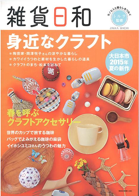 雑貨日和_b0120278_1549109.jpg
