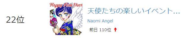 Naomi AngelのLINEスタンプ「天使たちの楽しいイベントー季節のあいさつ」販売開始♪_f0186787_11404944.jpg