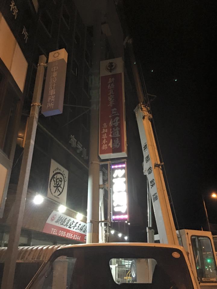 知寄町1丁目に3月16日(月)本部道場移転オープン!_c0186691_1194330.jpg