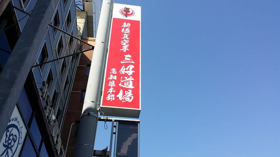 知寄町1丁目に3月16日(月)本部道場移転オープン!_c0186691_1204120.jpg