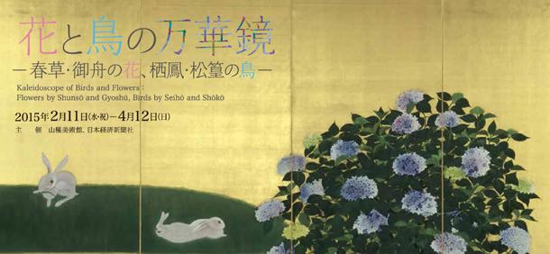 十に一つでも行けたなら(東京エリア美術展)...2015年03月_c0153302_10100768.png