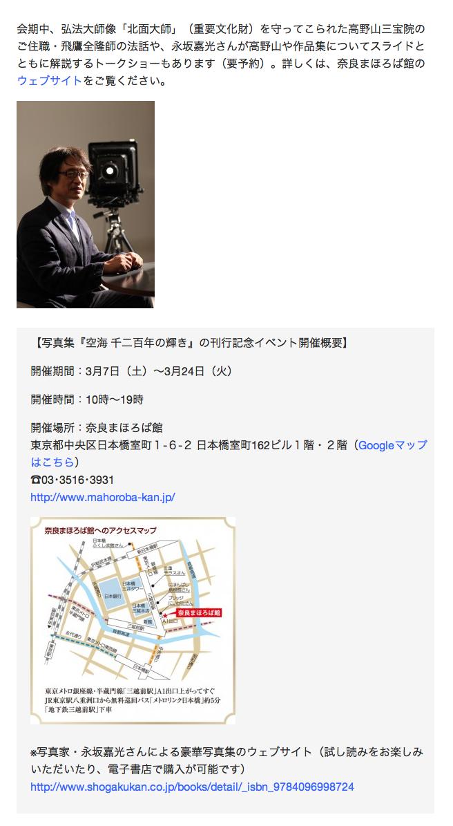 日本橋三越前ー奈良まほろば館で作品展_a0056025_1891153.png