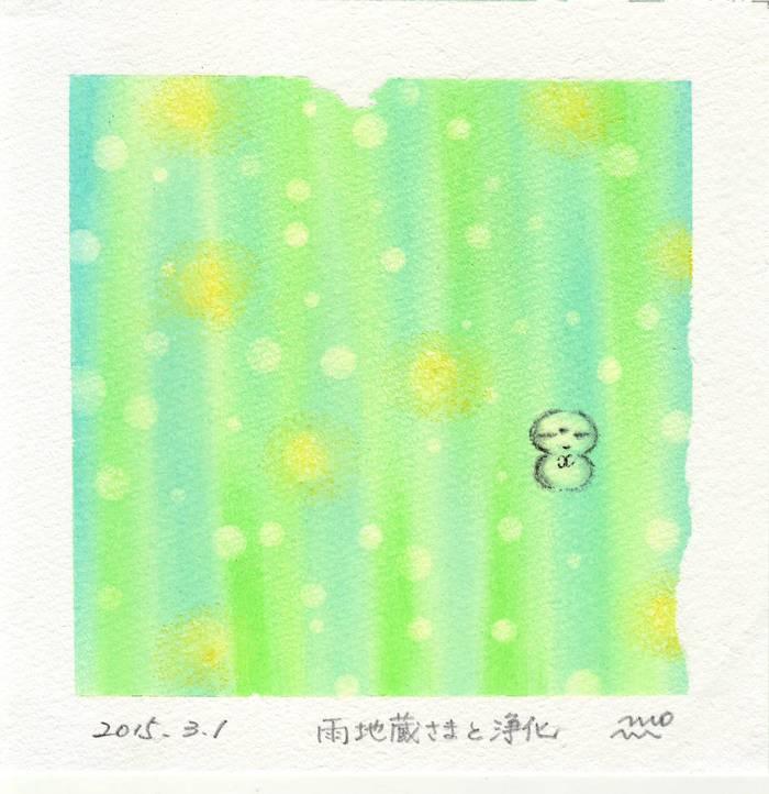 雨地蔵さまと浄化☆_f0183846_17133871.jpg