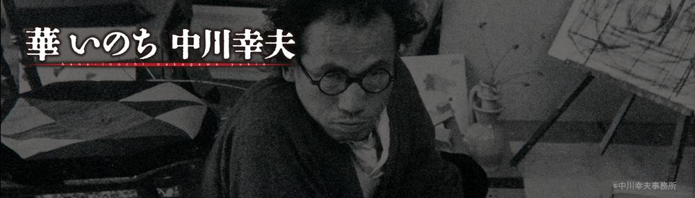 華いのち 中川幸夫_c0112447_14502217.jpg