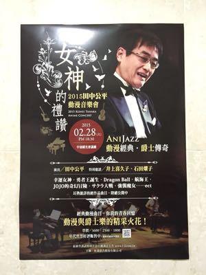台湾ライブ!_e0163255_1053164.jpg