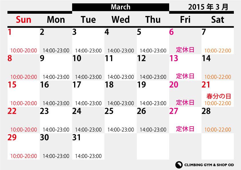 3月営業カレンダー_a0330060_11314784.jpg