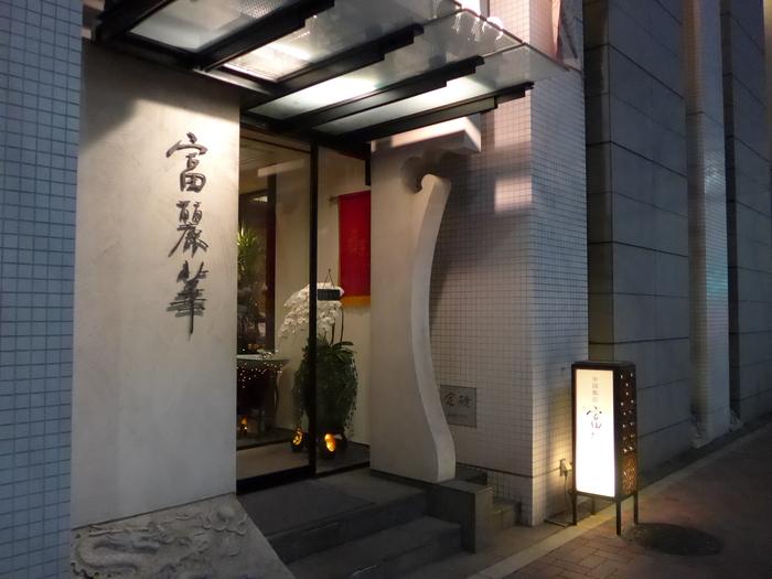 麻布十番「中国飯店 富麗華」へ行く。_f0232060_1353821.jpg