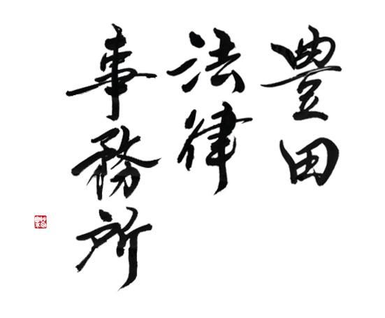 筆文字ロゴ「豊田法律事務所」_e0238166_9315670.jpg