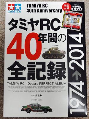 ワクワク本:タミヤRC全記録、中古ジムニー、クリィミーマミ(^^;_b0006870_10503245.jpg