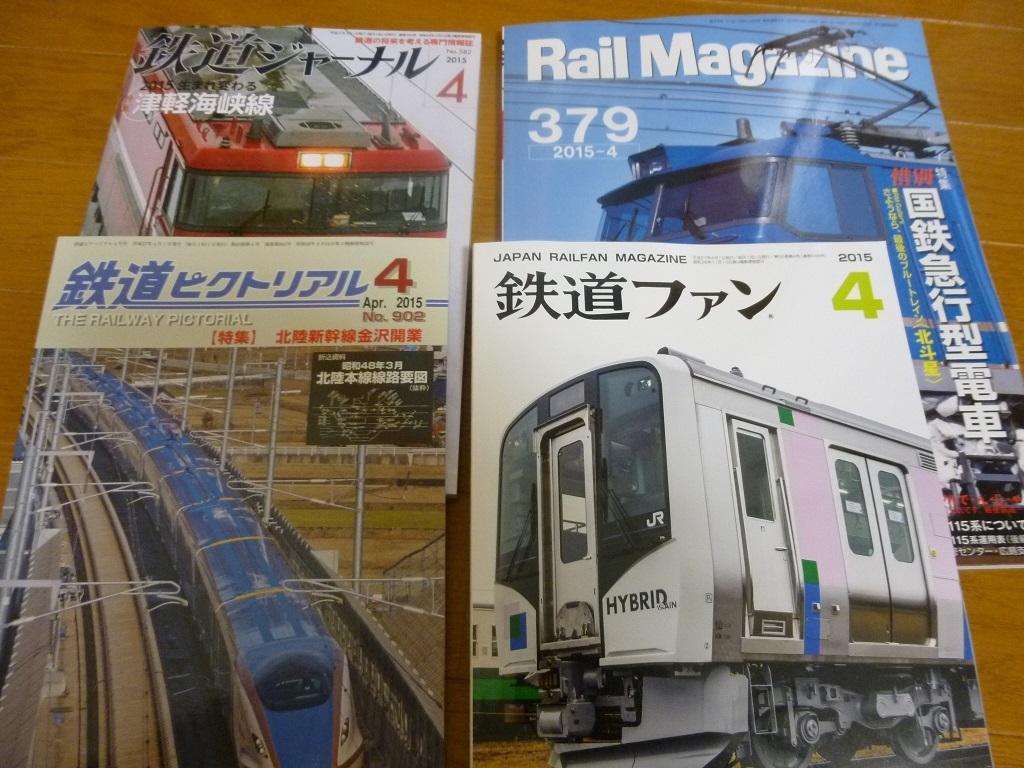 ○鉄道雑誌で「とさでん 金太郎塗り電車」紹介_f0111289_11085061.jpg