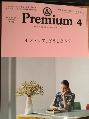 &Premium No. 16 April 2015_e0248492_00305118.jpg