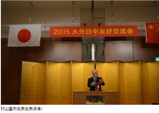 九州各地91名友好人士 为91岁高龄的村山富市先生庆祝生日_d0027795_20543517.jpg