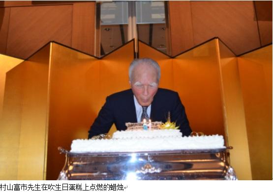九州各地91名友好人士 为91岁高龄的村山富市先生庆祝生日_d0027795_20544318.jpg