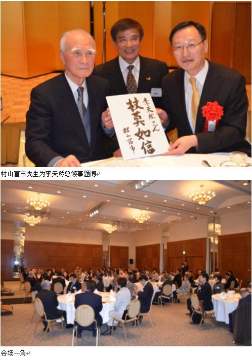 九州各地91名友好人士 为91岁高龄的村山富市先生庆祝生日_d0027795_2054517.jpg
