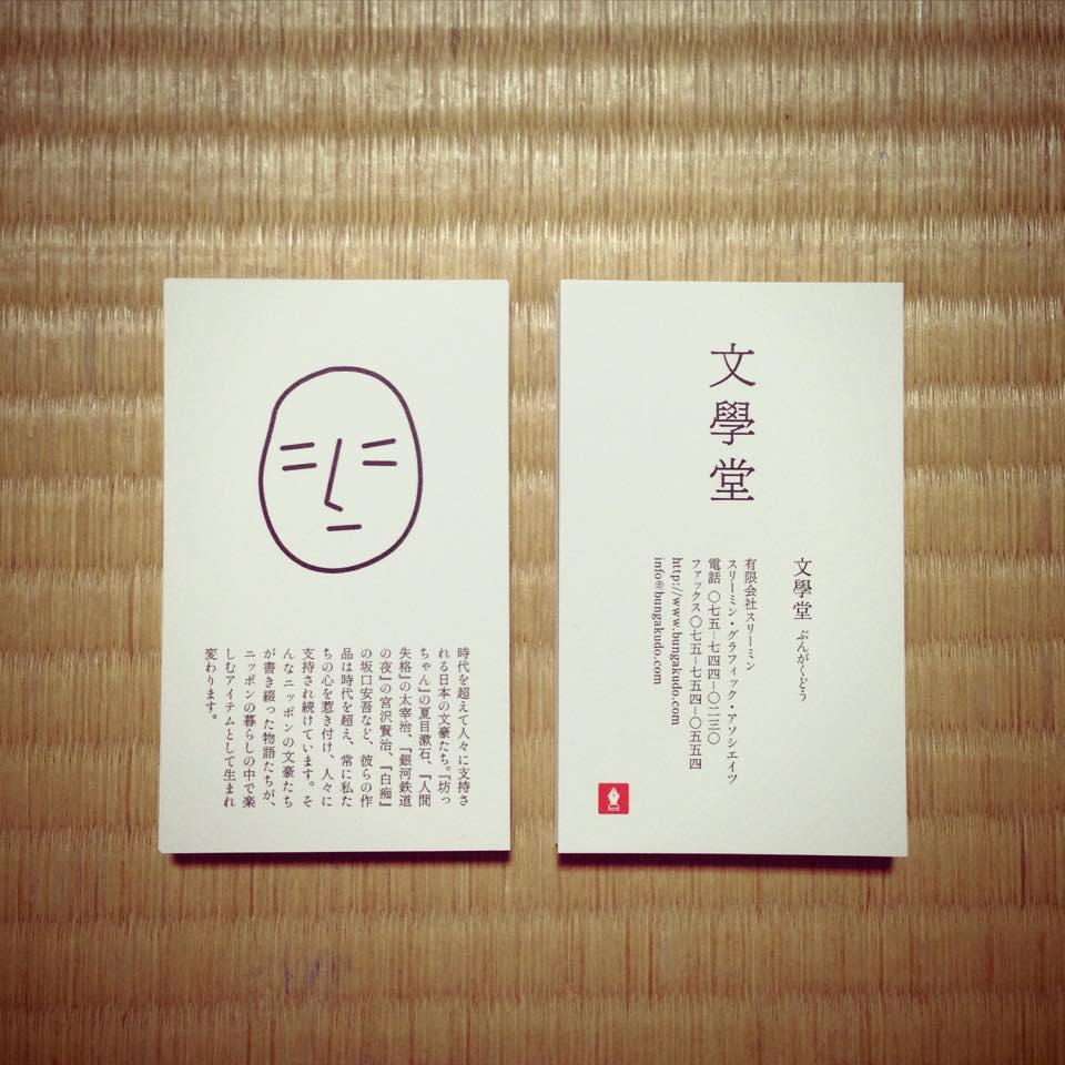 京都 恵文社さん_e0289998_18272962.jpg