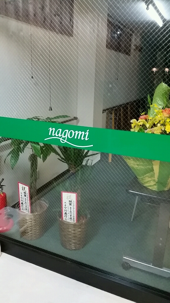 リハビリディサービスなごみnagomi北久里浜店オープン_d0092901_20410700.jpg