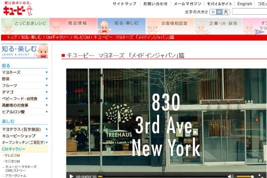 NYのレストランとキユーピー・マヨネーズCM「メイドインジャパン」篇_b0007805_1436583.jpg