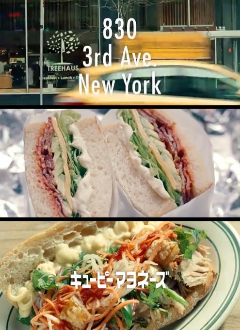 NYのレストランとキユーピー・マヨネーズCM「メイドインジャパン」篇_b0007805_143932.jpg