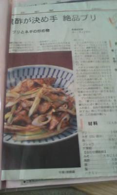 新聞のお料理を見て、挑戦して作ってます。_d0026905_1222679.jpg