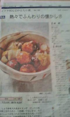 新聞のお料理を見て、挑戦して作ってます。_d0026905_1222695.jpg