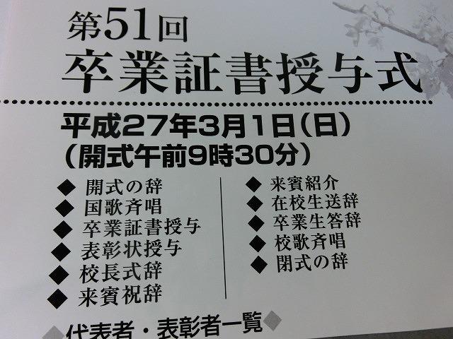 答辞に感動した! 富士市立高校2期生の卒業式_f0141310_656641.jpg