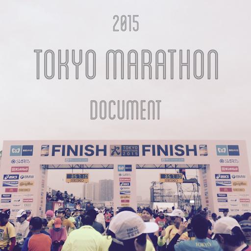 その2 感動!! 「東京がひとつになる」東京マラソン ドキュメント _c0222817_1153773.jpg