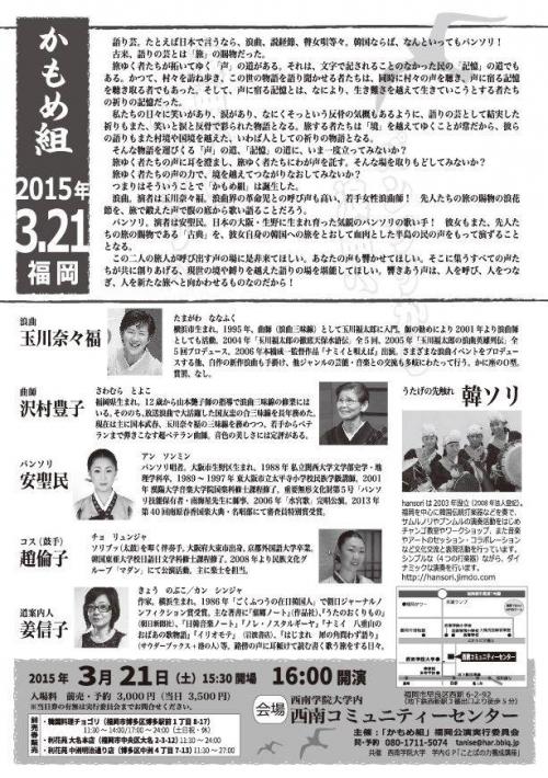 """■姜信子さんが """"道案内人"""" を務める「かもめ組 福岡公演」_d0190217_12152082.jpg"""