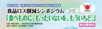 【食べ物のMOTTAINAI話(その5)】/文:長野麻子_a0083222_16564658.jpg