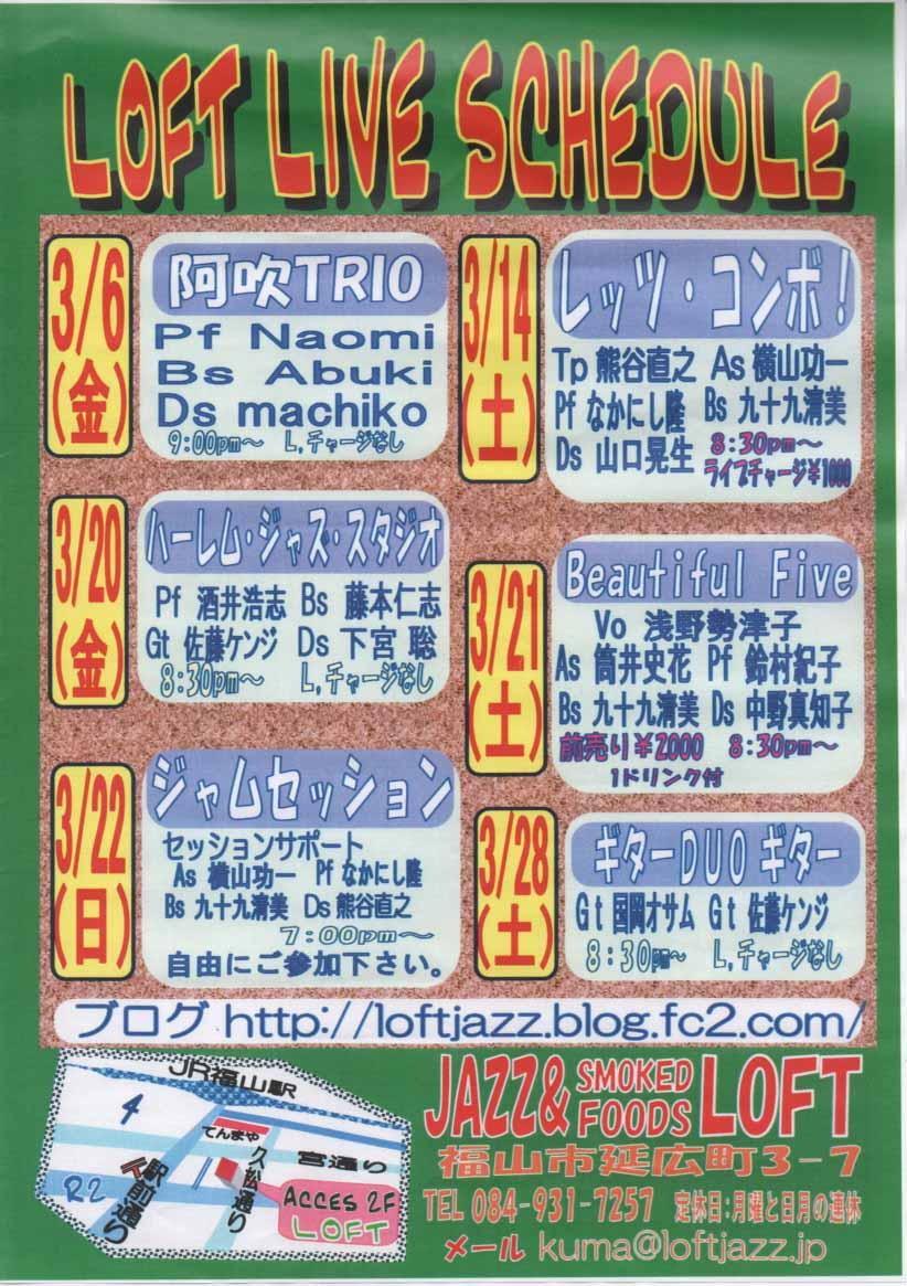 LOFT3月Live案内_a0072623_1518682.jpg