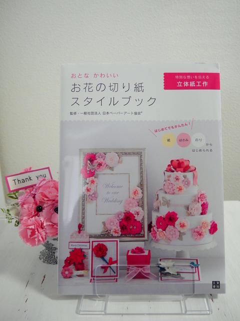 出版されました!『お花の切り紙スタイルブック』_b0301949_19315142.jpg