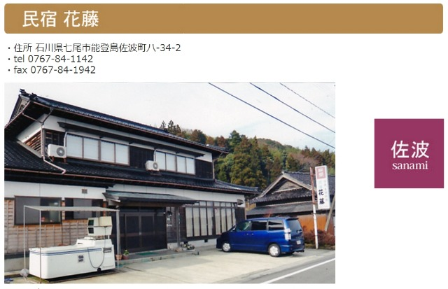 金沢ブタバラと能登おさかなの旅_b0078651_242150.jpg