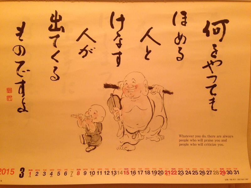 荒 了寛カレンダー3月の言葉_c0110051_2005761.jpg
