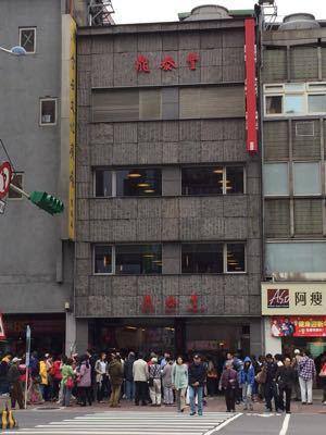 台湾最終日は_e0163255_1032538.jpg