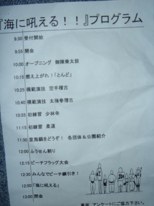 「新春里海まつり2005『海に吼える!』」  by  うみ森の「とんど焼き」_c0108460_00035898.jpg