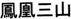 <2014年4月>諏訪探訪②:諏訪湖・茅野の縄文遺跡探訪レビュー_c0119160_2294281.jpg