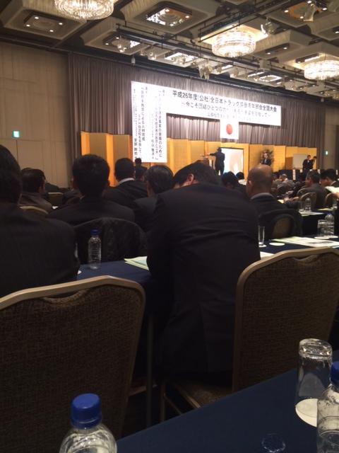 2月26日 ≪全日本トラック協会青年部部会 全国大会≫_d0153164_15301064.jpg