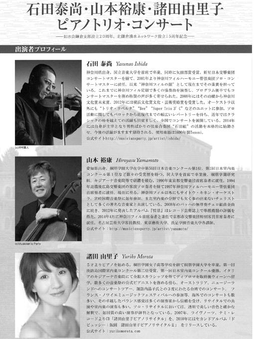 石田泰尚・山本裕康・諸田由里子ピアノトリオ・コンサート6・14 _c0014967_9484490.jpg