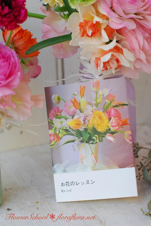 生徒さんが製作したマイ・フラワー・フォトブック 東京目黒不動前フローラフローラちいさな花の教室_a0115684_14161607.jpg