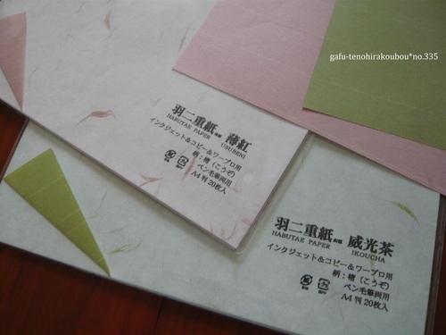 マチ付封筒を作る_d0285885_10412948.jpg
