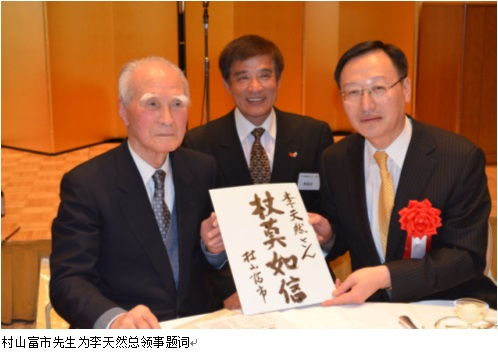 村山元首相91歳の誕生日を祝う「日中友好交流会」開催_d0027795_1558018.jpg