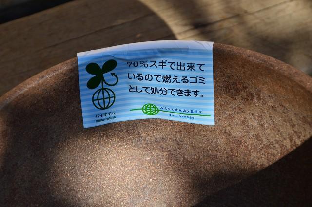 70%杉で出来ている鉢_c0124100_0335773.jpg