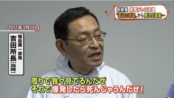 吉田所長「爆発したら、また死んじゃうんだぜ!」福島原発爆発による死者数(原発再稼働の前に!)_e0069900_08245157.jpg
