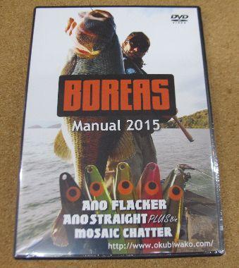 ボレアス ボレアスマニュアル2015 DVD 入荷。_a0153216_15581147.jpg