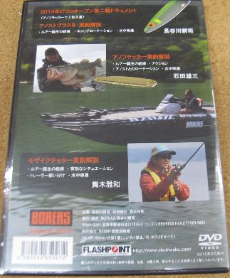 ボレアス ボレアスマニュアル2015 DVD 入荷。_a0153216_15582680.jpg