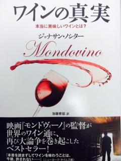ワインの真実_c0129024_14283368.jpg