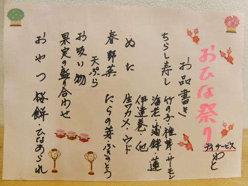 お食事 ~ 雛御膳 ~_e0222340_1556308.jpg