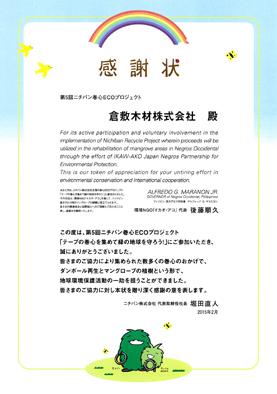 ニチバン巻心ECOプロジェクトから感謝状!!_b0211845_09304556.jpg