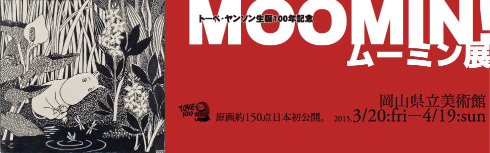 ムーミン展がやってくる★_b0211845_17195291.jpg