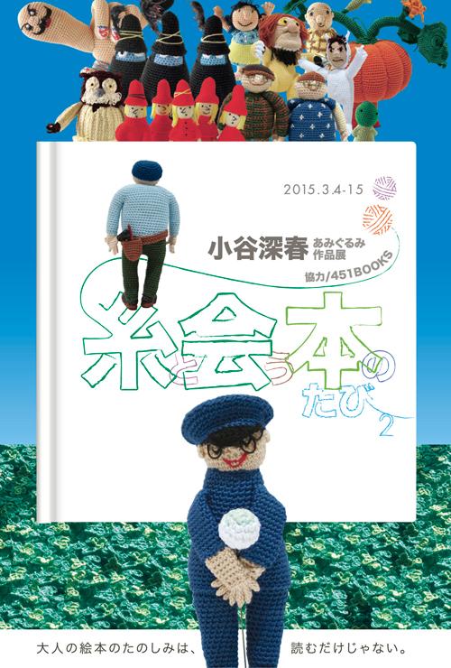 小谷深春 あみぐるみ作品展「糸と会う本のたび2」_a0017350_23144736.jpg
