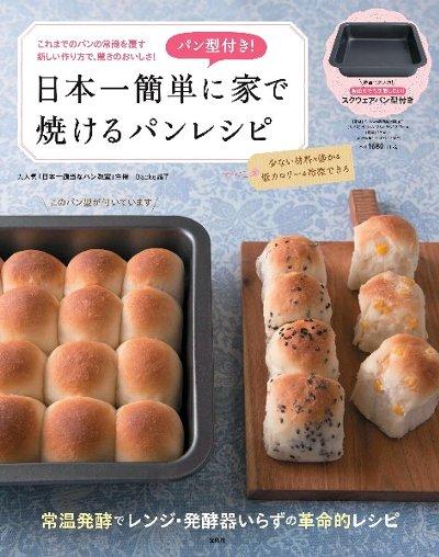 パン型付き!日本一簡単に家で焼けるパンレシピ_f0224568_191634.jpg